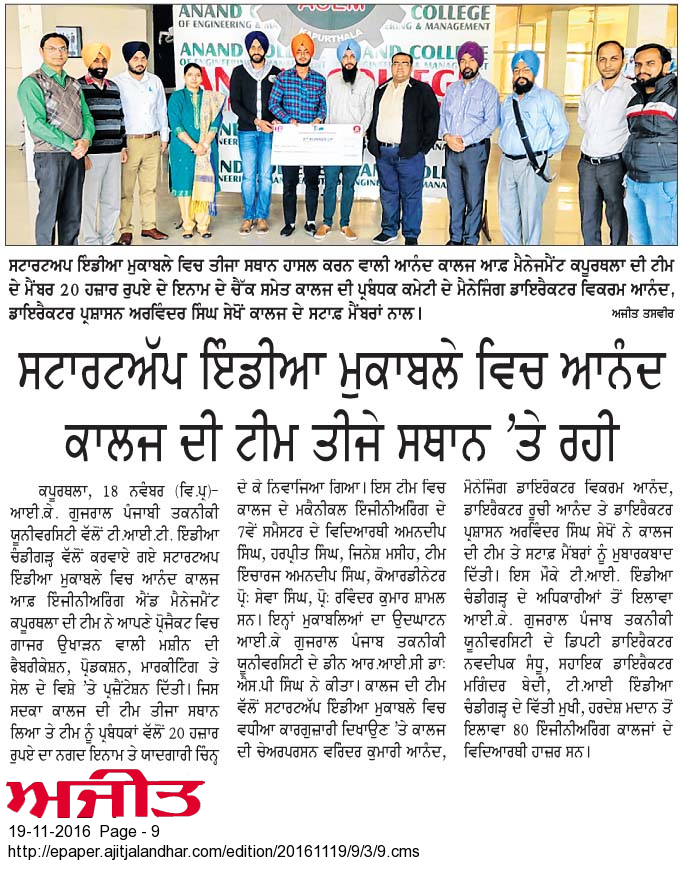 Engineering & Management College Kapurthala